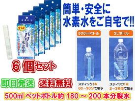 【ご家庭で簡単に水素水が作れます】パワー水素水 (1本入り)6個セット【送料無料】