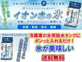 【冷凍庫に入れるだけでアルカリイオン水の氷が作れます】イオン水の氷 1本入り【送料無料】
