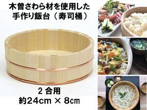 【国有木曽さわら材を使用した手作り高級飯台】寿司飯台(寿司桶)2合用 24cm