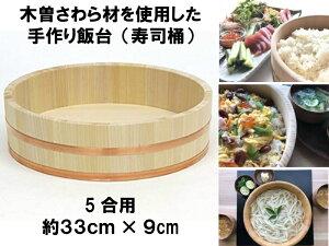 【国有木曽さわら材を使用した手作り高級飯台】寿司飯台(寿司桶)5合用 33cm