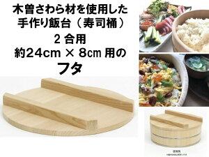 【国有木曽さわら材を使用した手作り高級飯台】寿司飯台(寿司桶)2合用 24cm用フタ