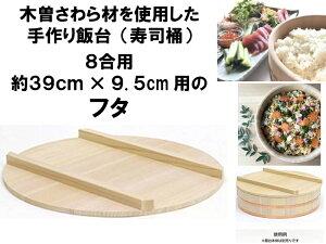 【国有木曽さわら材を使用した手作り高級飯台】寿司飯台(寿司桶)8合用 39cm用フタ