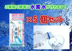 【送料無料】アルカリイオン水素水 5個セット(水素発生カートリッジ