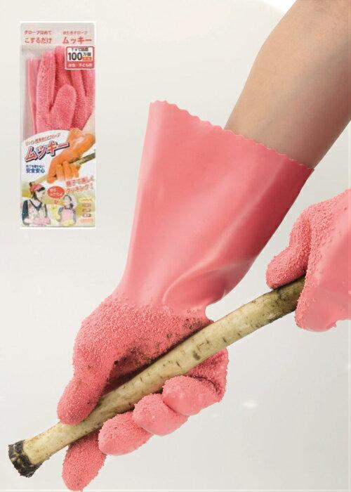野菜の皮むきグローブ ムッキー 女性・子供用 ピンク