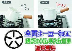 【小さいお鍋のガタつきを防ぐ】フェール 鉄鋳物製ミニ五徳(ホーロー加工)ブラック HB-4198【送料無料】