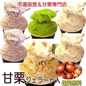 あす楽 送料無料 甘栗 あまぐり 栗 アイス アイスクリーム ジェラート 6個 特別 セット つぶあま 抹茶 チョコチップ クッキークリーム ジェラード お得 人気