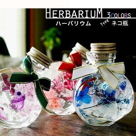 敬老の日 ギフト プレゼント ハーバリウム ネコ瓶 選べる3色 プリザーブドフラワーを使用した高規格品 今注目されている新感覚フラワーインテリア