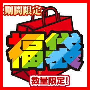 選んで福袋6種から選んでポッキリ4980円コース*送料無料・他品同梱不可関東甲信越地域以外は出荷地からの関係で別途送料が発生します