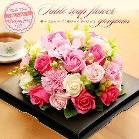 母の日 花 プレゼント ギフトテーブルソープフラワー・ゴージャス専用クリアケースにリボンをかけてお届けします! 全国送料無料!