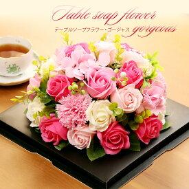 いつでもギフト 花 プレゼント ギフトテーブルソープフラワー・ゴージャス専用クリアケースにリボンをかけてお届けします! 全国送料無料!
