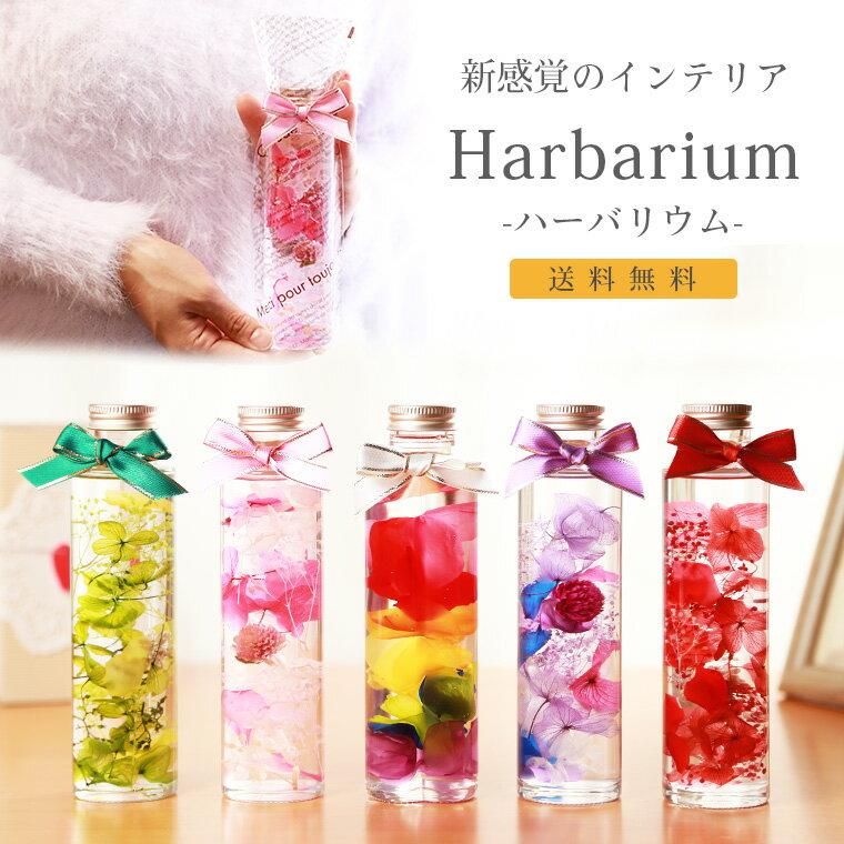 母の日 ギフト 花母の日の贈り物 プリザーブドフラワーを使用したハーバリウム *関東甲信越地域以外は別途送料がかかります