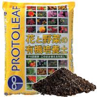 プロトリーフ 花と野菜の有機培養土 2リットル
