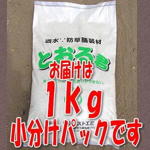 魔法の土「とおる君」 小分けパック 1kg
