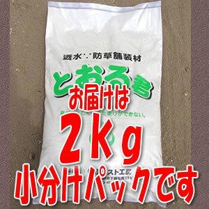 魔法の土「とおる君」 小分けパック 2kg