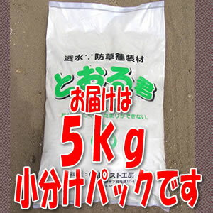魔法の土「とおる君」 小分けパック 5kg