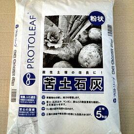 苦土石灰(粉状)  5kg