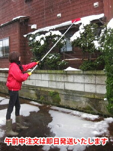 ひさし雪落とし 3.9m 1本手の届かないところの除雪に!【毎日即日出荷・あす楽 関東・本州限定。九州と北海道は2日かかります】*全国送料無料・他品同梱不可