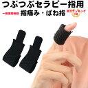 つぶつぶセラピー ★指用2枚組★ 一般医療機器 ばね指 腱鞘炎 関節痛 ズキズキ痛む 指の痛み 指のしびれ 突き…