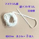 マスクゴム紐 《幅約5mm》 18m(6m×3個入) 平ゴム 日本製  ホワイト 白 超ソフト マスク紐 痛くなりにく…