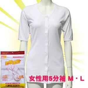楽着楽脱 介護シャツ 女性用 5分袖 白 綿100% ワンタッチテープで着脱簡単! 前開き 介護 肌着