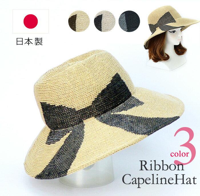 送料無料 日本製 つば広 UV 紫外線カット リボン 麦わら帽子 ストローハット レディース 春 夏
