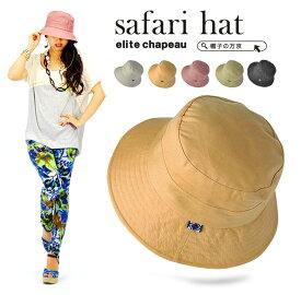 セール 日本製 UV 紫外線カット つば広 サファリハット【elite chapeau】エリートシャポー サハリハット 5色 レディース 帽子 運動会 園芸 アウトドア 折り畳み可能