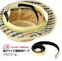 キャッシュレス 帽子 5%還元 帽子 サイズ 調整 テープ 送料無料 帽子サイズ調整テープ 日本製 サイズ 調整 テープ 帽…