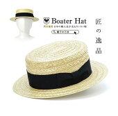送料無料日本製カンカン帽/帽子/ハット/レディース/メンズ/カンカン帽【RCP】