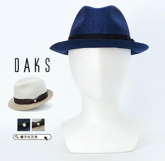 送料無料【DAKS メンズ 帽子】ダックス 麻100% リネン 中折れハット メンズ 帽子 大きいサイズ 春 夏 父の日 ギフト 誕生日