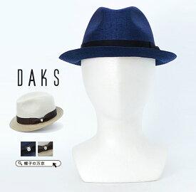 daks 帽子 送料無料【DAKS メンズ 帽子】ダックス 麻100% リネン 中折れハット メンズ 帽子 大きいサイズ 春 夏 父の日 ギフト 誕生日 アラフォー おしゃれ 50代 帽子 60代 メンズハット 紳士帽子
