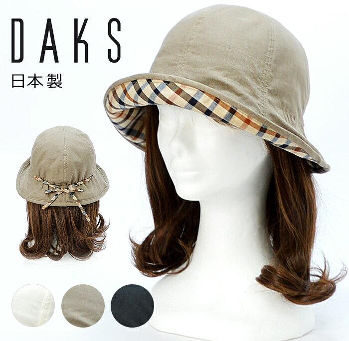 送料無料【DAKS 帽子】ダックス 日本製 麻100% チューリップハット レディース 帽子 春 夏 母の日 ギフト