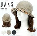 チューリップハット レディース 帽子 母の日 ギフト 送料無料【DAKS 帽子】ダックス 日本製 麻100% 春 夏 母の日 ギフト