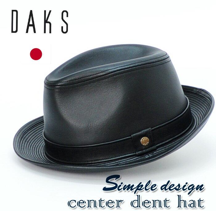 送料無料 【DAKS ダックス 中折れハット 帽子】DAKS ラムスキン 中折れハット 帽子/メンズ 帽子 DAKS ダックス 中折れハット 日本製 帽子 通販 紳士帽子 ファッション 春 夏 大きいサイズ
