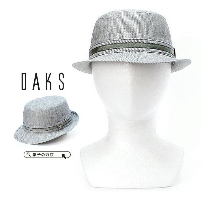 送料無料 【DAKS ダックス 帽子】DAKS アルペンハット 帽子/メンズ 帽子 DAKS ダックス アルペンハット 日本製 帽子 通販 紳士帽子 70代 ファッション 春 夏 大きいサイズ 父の日 ギフト 誕生日