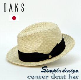 送料無料【DAKS メンズ 帽子】ダックス 中折れハット メンズ 帽子 麦わら帽子 ストローハット ニューレスコー 日本製 春 夏 大きいサイズ