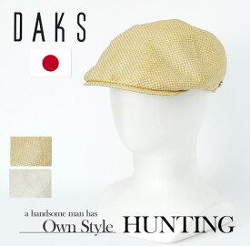 送料無料【DAKS メンズ 帽子】ダックス ペーパー ハンチング 帽子 メンズ 春夏 大きいサイズ 日本製 父の日 帽子 スーツ メンズ ハンチング ダックス ベージュ 通販 紳士帽子 70代 ファッション