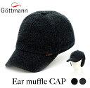 キャッシュレス 帽子 5%還元 耳あて付 防寒帽子 ドイツ製 送料無料【Gottmann】ゴットマン 耳あて付 2way キャップ …
