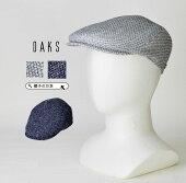 送料無料!《ダックス/DAKS/ハンチング/帽子》日本製ダックスハンチング/メンズ/ハンチング/帽子/ハット【RCP】