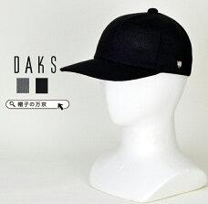 送料無料!《ダックス/DAKS/キャップ/帽子》日本製ウール混キャップ/メンズ/帽子/ハット【楽ギフ_包装】【楽ギフ_メッセ】【RCP】