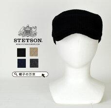 送料無料/STETSON(ステットソン)ニットハンチング/ハット/メンズ/ハンチング/秋冬【RCP】
