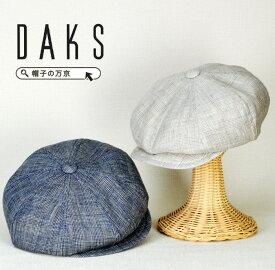 DAKS 帽子 ハンチング 春 夏 キャスケット メンズ 帽子 送料無料 DAKS ダックス ハンチング キャスケット 帽子 日本製 紳士帽子 通販 40代 50代 60代 70代 大きいサイズ L LL 58cm 59cm ギフト メンズ 帽子 男女兼用