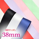 【OF】38mm 両面サテンリボン 定番色 2m [13255]
