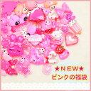 [ZL]デコパーツ福袋 ★NEW★ピンクの福袋 150個入り(大きいパーツも入りました♪)