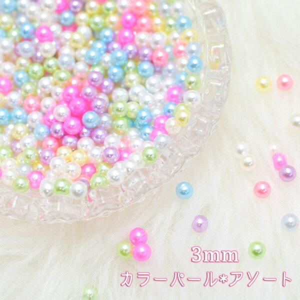 【HD】3mm カラーパール*アソート 約8g入り [OEM AJ131107]