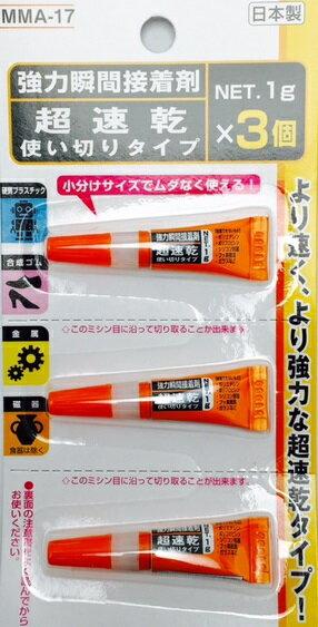 【TF】 モリトク 瞬間接着剤 1g3個入り MMA-17