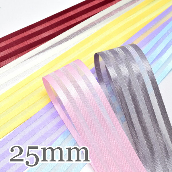 【OB】25mm サテン&オーガンジー ボーダーリボン (全17色) 2m [KAL]