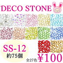 【SS-12】DECO STONE デコストーン 約75個 1〜12