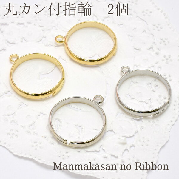 【PA】丸カン付き指輪 2個セット 再入荷なし