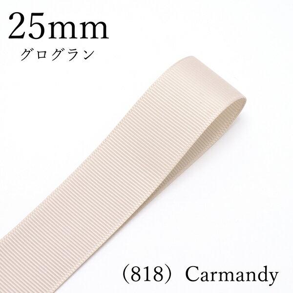 25mm グログランリボン (818)Carmandy 2m
