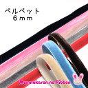 【DC】6mm B品 片面ベルベット素材リボン 2m (全18色) [KAL]